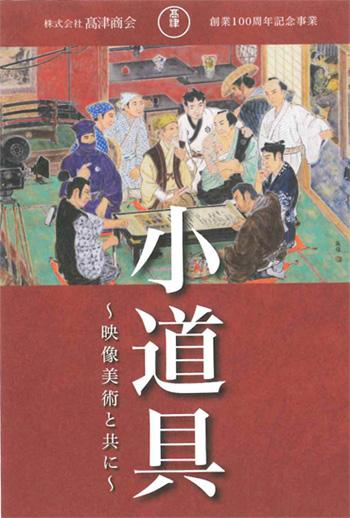 財団法人 高津古文化会館