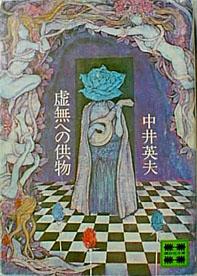 虚無への供物(講談社文庫版)