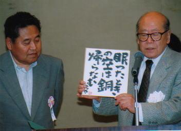 金子兜太先生 と 林唯夫氏